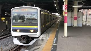 209系2100番台マリC606編成+マリC405編成蘇我発車