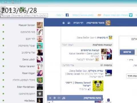 לייקים בחינם לפייסבוק - עובד !! 2013