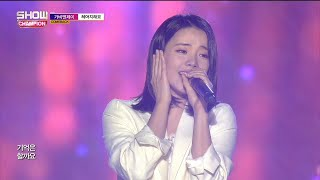 Show Champion EP.264 Gavy NJ - People said break it up - Stafaband