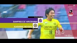 明治安田生命J1リーグ 第29節 広島vs柏は2018年10月6日(土)Eスタで...