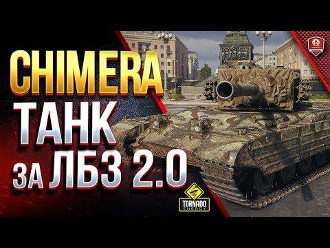 Chimera - Танк За ЛБЗ 2.0 - Химера в Реальном Бою