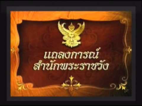 Nation channel : มีบรมราชานุญาตให้พระองค์เจ้าศรีรัศมิ์ฯ ลาออกจากฐานันดรศักดิ์ 13/12/2557