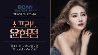 대전문화예술네트워크 시즌2, 한밤의콘서트 1부 다섯번째…