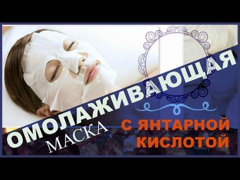 Омолаживающая маска  C ЯНТАРНОЙ КИСЛОТОЙ!