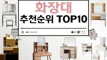 화장대 인기상품 TOP10 순위 비교 추천