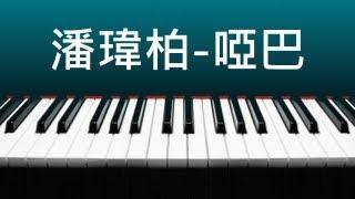 潘瑋柏 - 啞巴:小舞老師鋼琴版 Cover ( 含琴譜下載 )