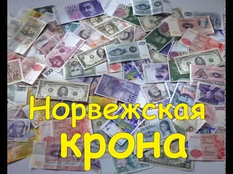 Деньги мира Норвежская крона