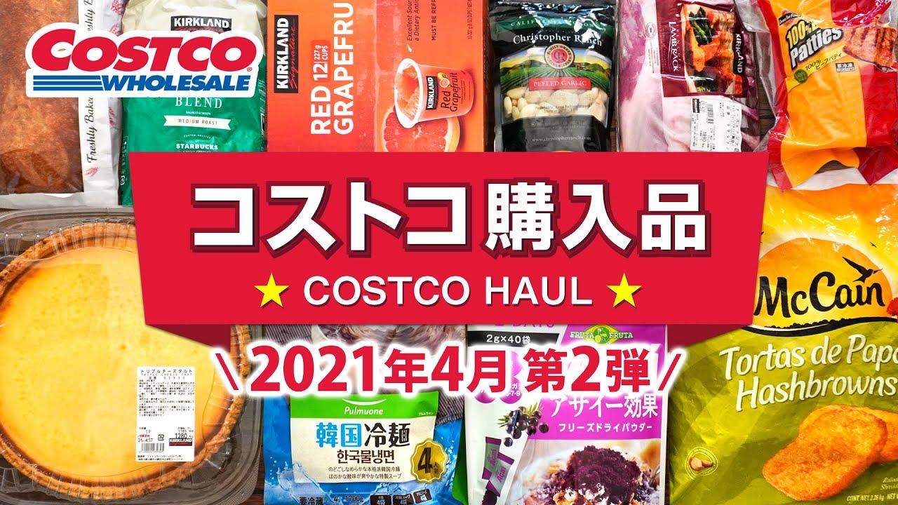 コストコおすすめ購入品2021年4月第2弾!定番リピート&おすすめ商品と料理の紹介 JAPAN COSTCO HAUL
