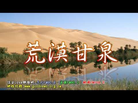 Download 荒漠甘泉0628