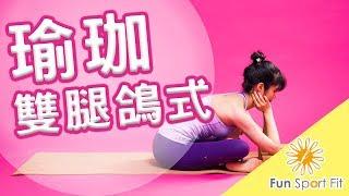 強化大腿/臀部-久坐預防肥胖-強化腿部肌肉-雙腿鴿式 - Eka Pada Bakasana (FunSport)【瑜珈體位教學】(愛動女孩瑜珈課)