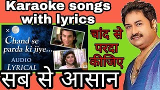 chand se parda kijiye | karaoke songs with lyrics | chand se parda kijiye karaoke