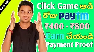 Play And Win Paytm Cash Telugu | Payment Proof | Free Paytm Cash Win Games In Telugu