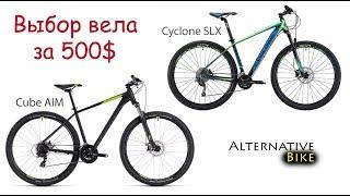 Cyclone SLX vs Cube AIM - топовый китай или бюджетный бренд. Выбор велосипеда за 500$