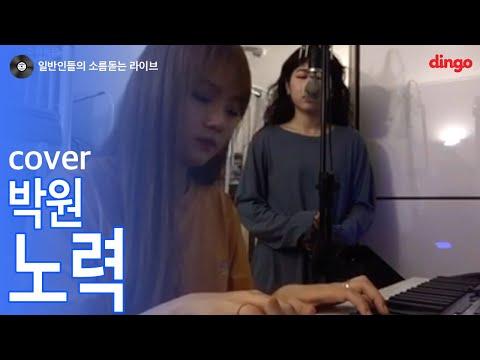 [일소라] 서울예대 학생 둘이서 부른 '노력' (박원) cover