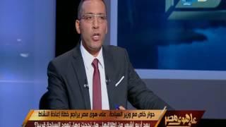 على هوى مصر | اللقاء الكامل لوزير السياحة حول التسويق السياحي لمصر بالخارج