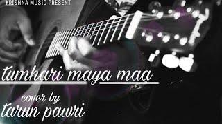 Tumhari Maya Ma || Tarun Pawri || Garhwali Cover Song 2018 || Krishna Music