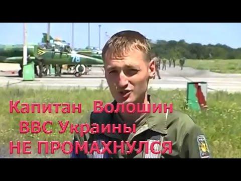 Малазийский  Боинг сбил капитан  Волошин  ВВС Украины, так утверждает новый свидетель