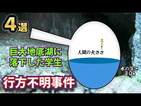 ヤバ過ぎる日本の未解決・行方不明事件4選!山に連れ去られた女性が行方不明になった理由が正気ではない