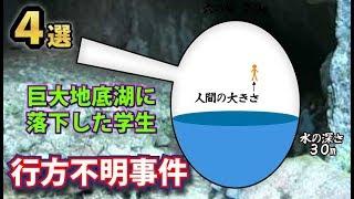 ヤバ過ぎる日本の未解決・行方不明事件4選!山に連れ去られた女性が行方不明になった理由が正気ではない thumbnail