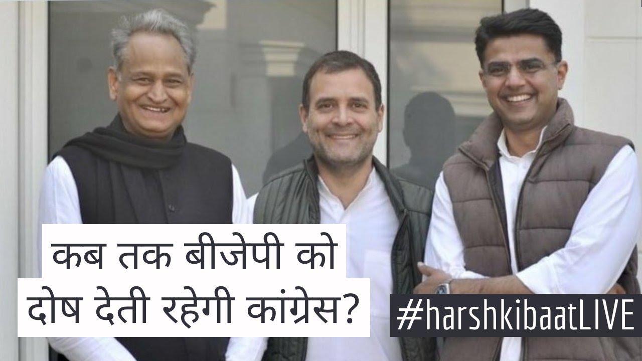 LIVE : कब तक BJP को दोष देती रहेगी Congress ? | Rajasthan Crisis | Sachin Pilot vs Ashok Gehlot