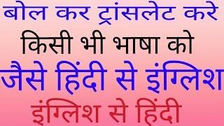 voice translator for any language hindi to english