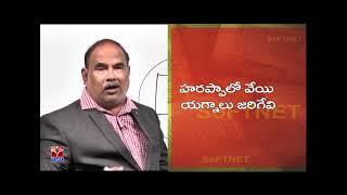 TSPSC - Police || History - Sindu Nagarikatha  || E.Seenaiah