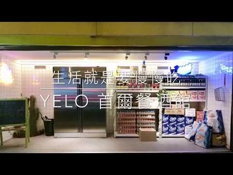 YELO Seoul Bistro 首爾餐酒館 板橋韓式料理.2018新北市歡樂耶誕城IG打卡冰箱餐廳 @ 生活就是要慢慢吃 :: 痞客邦