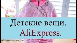 Детские вещи с AliExpress. Детская одежда с Китая. Распаковка посылок. Обзор. Алиэкспресс(, 2017-01-23T21:48:16.000Z)