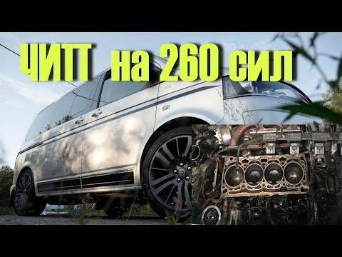 Бодрый бус VW T5. Сделал ЧИП на 260 сил и УМЕР Мотор!