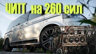 СМЕРТЬ МОТОРА НОВОГО VW T5. Сделал ЧИП на 260 сил. смотреть