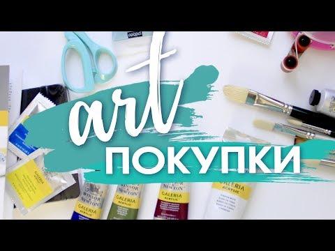 ART HAUL ✨ ПОКУПКИ художественных МАТЕРИАЛОВ / Painting Supplies /  ALICE WOOD artist