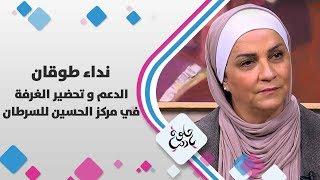نداء طوقان - الدعم و تحضير الغرفة في مركز الحسين للسرطان - حلوة يا دنيا