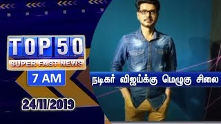 Morning News – Top 50 – Vendhar TV | 24-11-2019