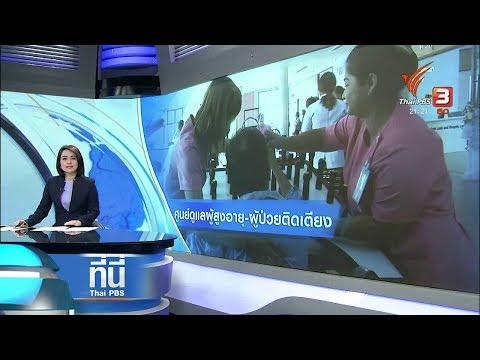 ที่นี่ Thai PBS : โมเดลศูนย์ดูแลผู้สูงอายุและผู้ป่วยติดเตียง (1 มี.ค. 61)