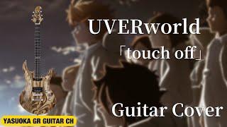 【約束のネバーランド OP FULL】UVERworld 「Touch off」弾いてみた