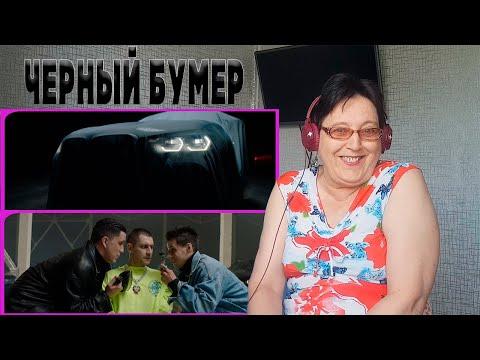 DAVA ft. SERYOGA - ЧЕРНЫЙ БУМЕР (Премьера клипа 2020) РЕАКЦИЯ