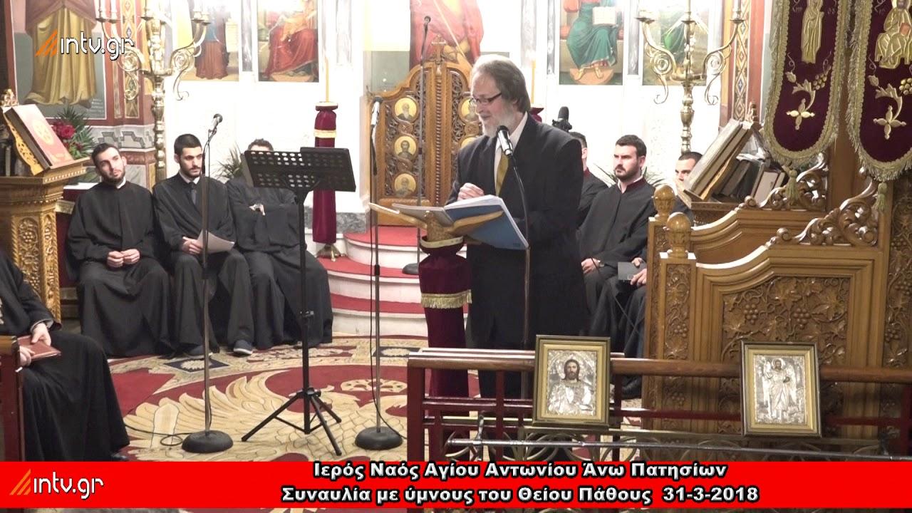 Συναυλία με ύμνους του Θείου Πάθους