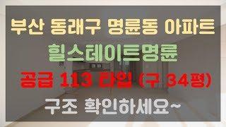 [부산 동래구 명륜동] 명륜힐스테이트 아파트 (공급 1…