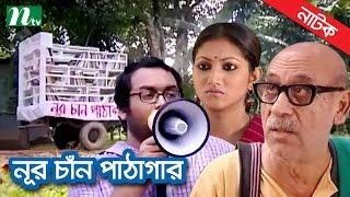 Nur Chan Pathagar (নূর চাঁন পাঠাগার) | Iresh Zaker, Shoshi, Abul Hayat | Directed by Tuhin Abonto