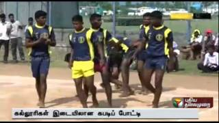 The collage student between kabaddi competition in salem | Puthiyathalaimurai TV