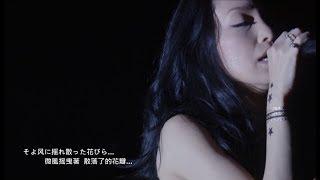 中島美嘉 - 明日世界が終わるなら