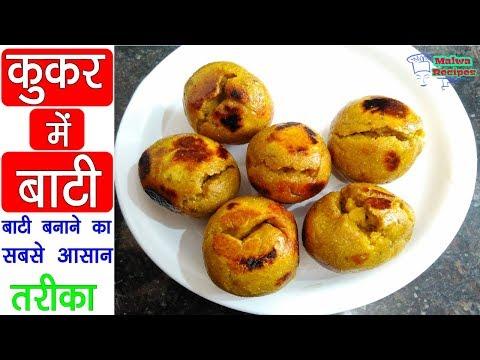 कुकर में बाटी , बाटी बनाने का सबसे आसान तरीका - Bati Recipe - Bati Without Oven And Tandoor