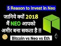 Why neo will make you rich | 5 reason to invest in neo 🔥😍