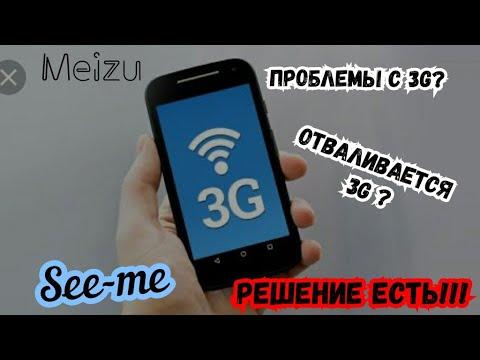 3G не работает? 3G отваливается? Проблемы с 3G? Есть решение. Meizu. Android