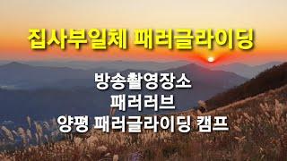 집사부일체 패러글라이딩 방송 촬영장소 : 양평 패러러브