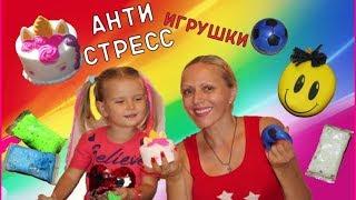 Игрушки Антистресс Катя показывает сквиши и лизуны Детское видео