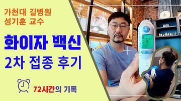 화이자 백신 2차접종 관찰기록 3일! 가천대 길병원 방사선종양학과 성기훈 교수