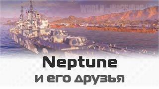 Neptune Британский крейсер IX уровня и его друзья World of Warships