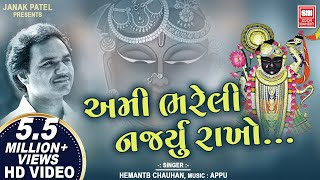 Ami Bhareli Najaryu Rakho : Hemant Chauhan : Shrinathi Gujarati Bhajan : Soormandir (Devotional)