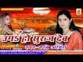 Download माई मोर खड़ा बाड़ी    Mai Mor Khada Badi    Rubi Ojha    Popular Chhath Song 2017 MP3 song and Music Video